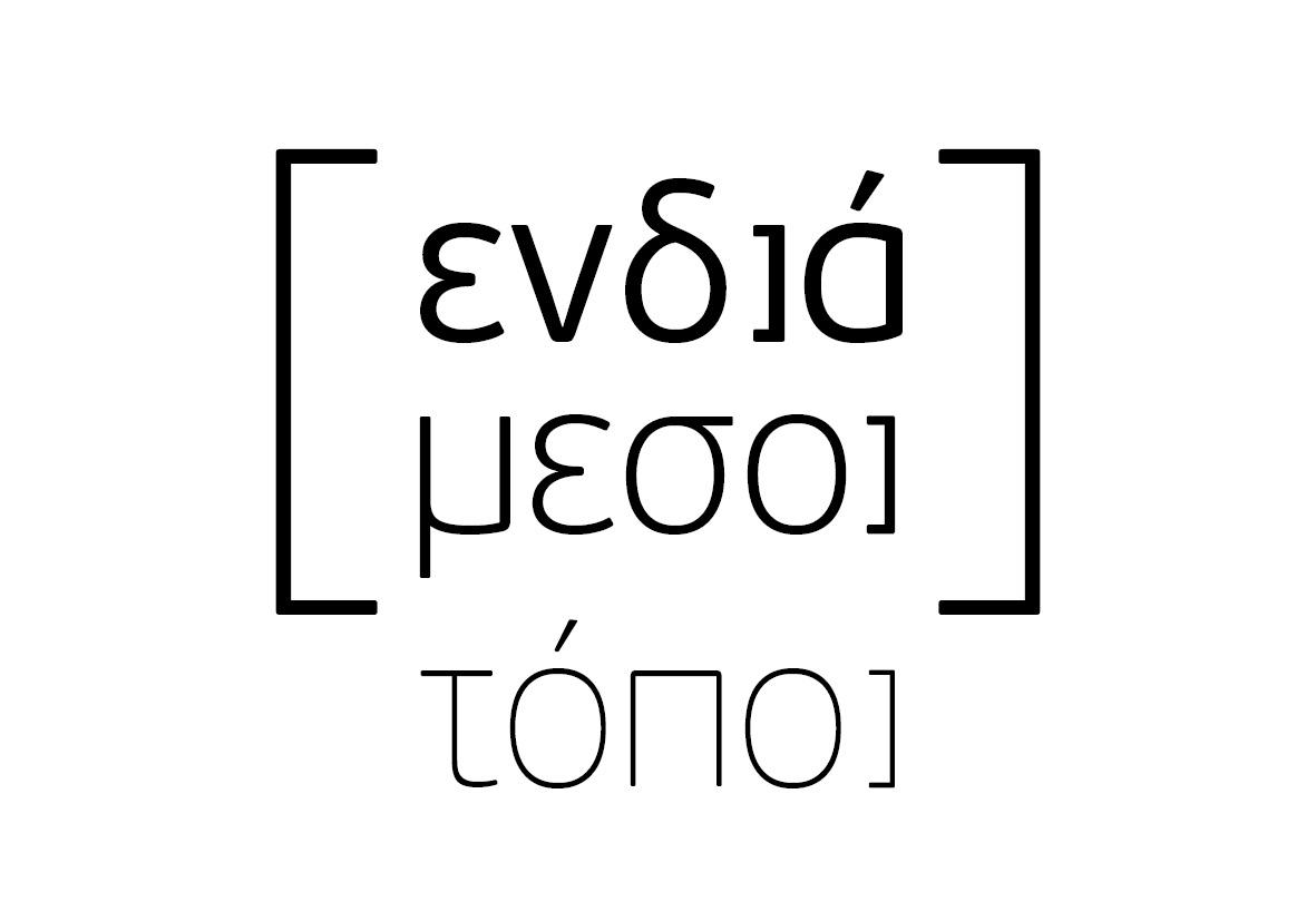05_endiamesoi_topoi